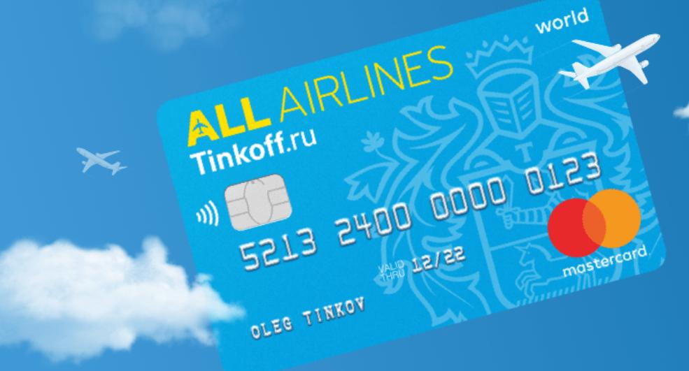 тинькофф кредитная карта карта новая источники погашения кредита юридических лиц